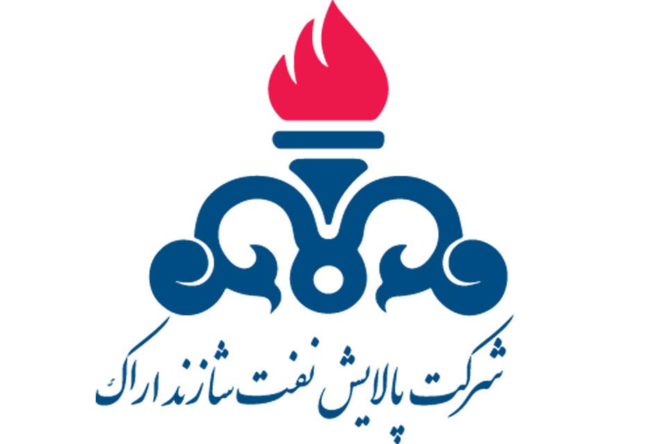 پالایشگاه امام خمینی شازند اراک