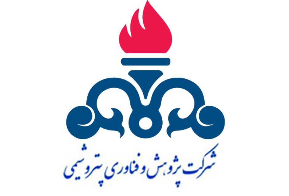 شرکت پژوهش و فناوری پتروشیمی